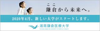 湘南鎌倉医療大学(仮称)